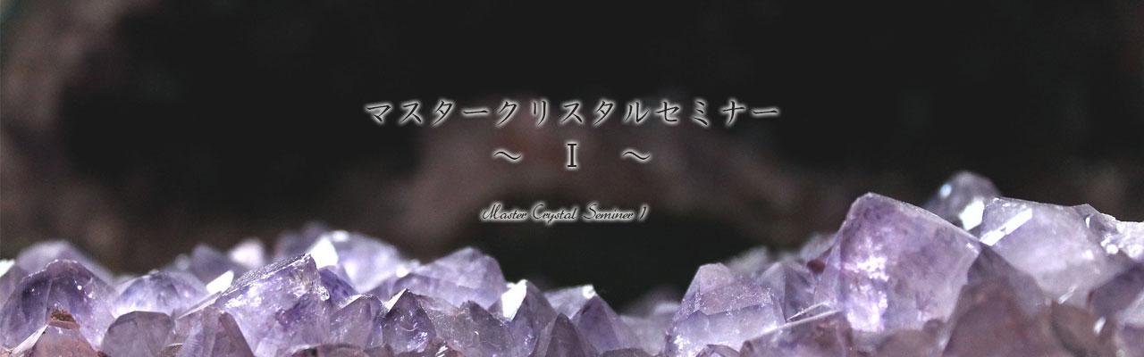 マスタークリスタルセミナー【Ⅰ】